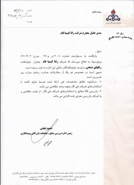 تاییدیه شرکت ملی گاز ایران