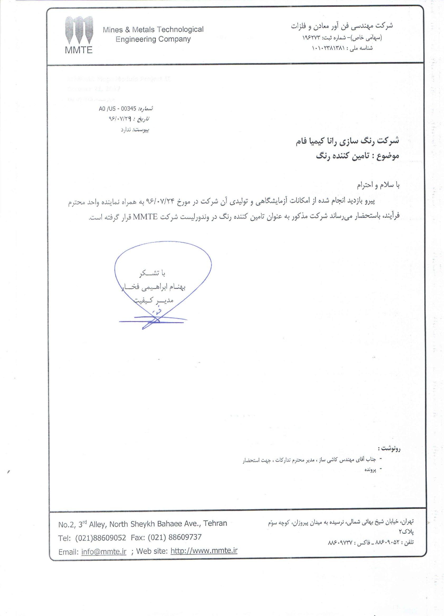وندر جدید شرکت ملی مهندسی و ساختمان نفت ایران
