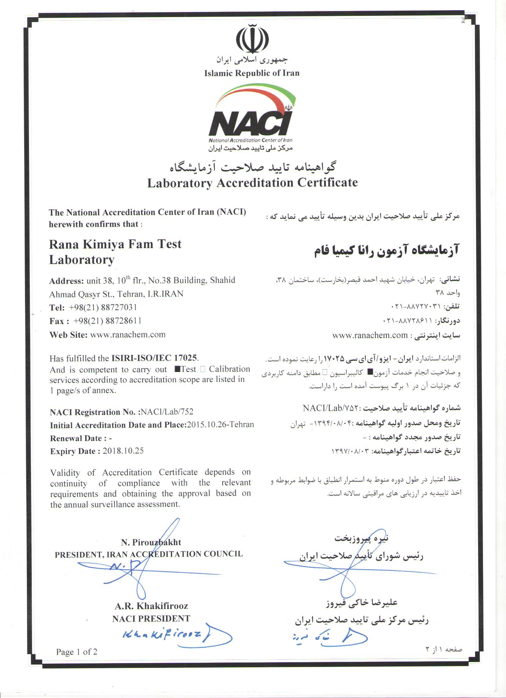 گواهینامه تائید صلاحیت آزمایشگاه